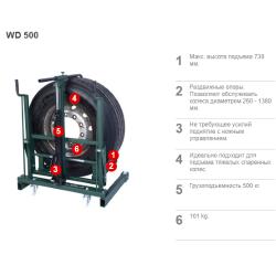 Тележка для перемещения колес WD500